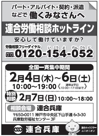 神戸新聞 2016年2月3日(水)掲載