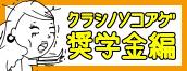 クラシノソコアゲ~奨学金編~
