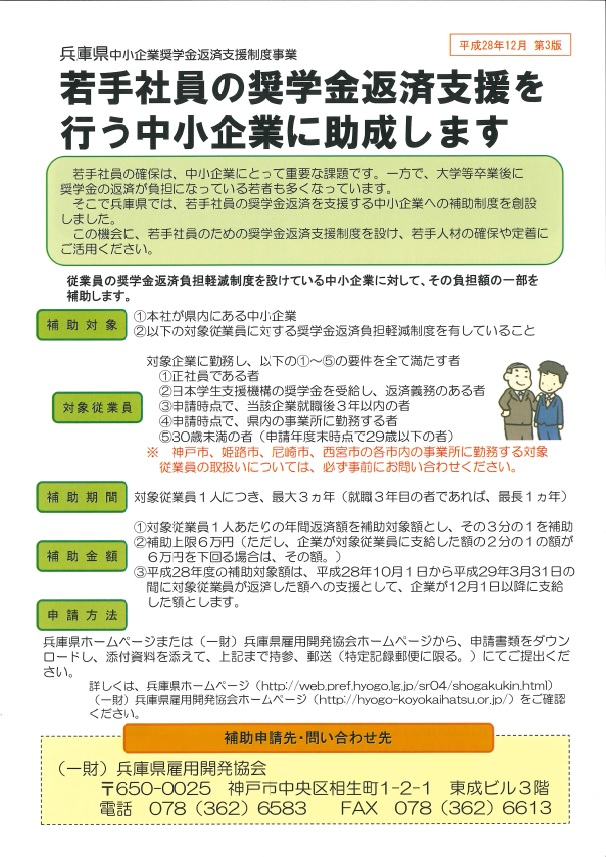 兵庫県奨学金(表)